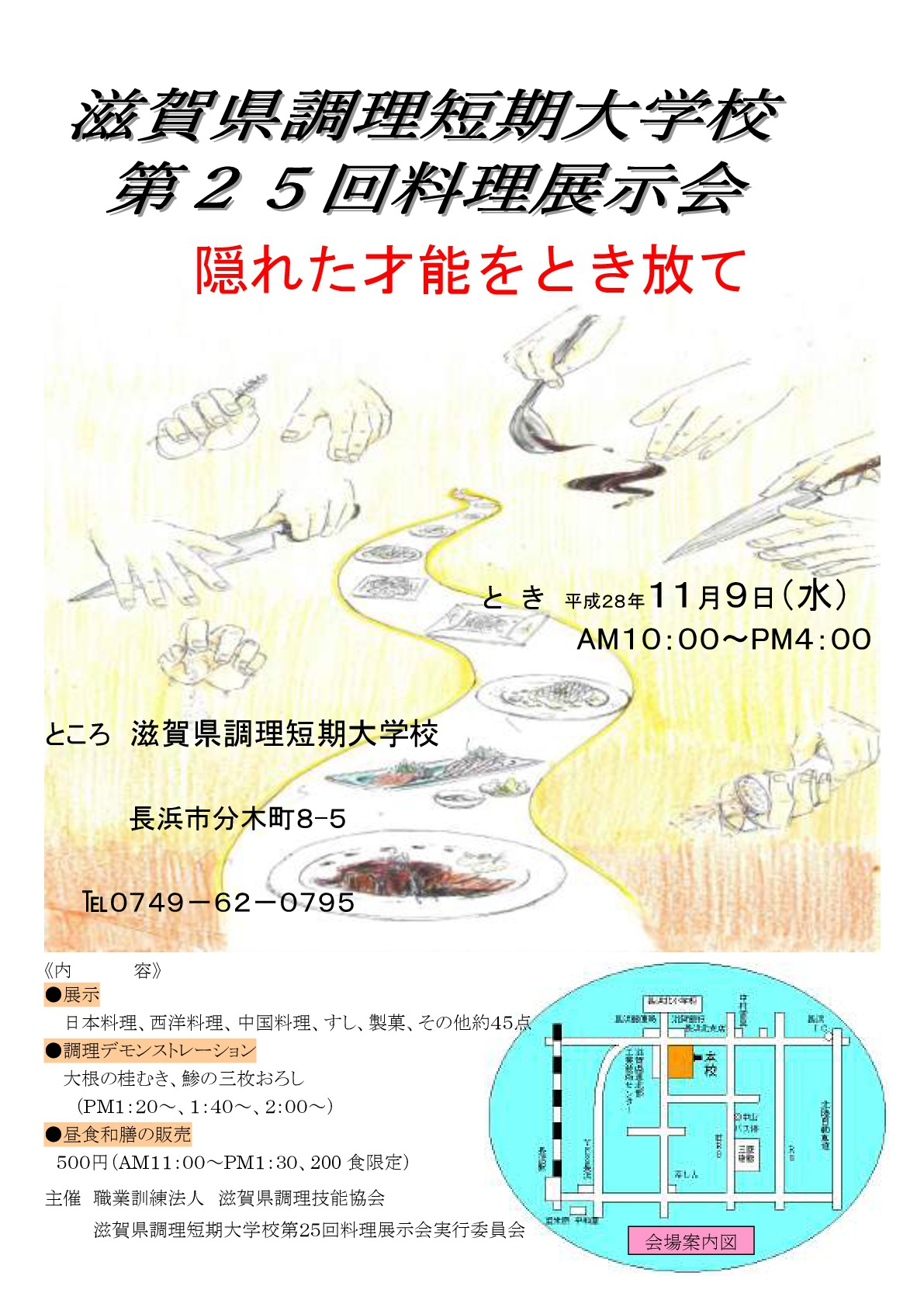 9f7366da3e073 で予告していました、滋賀県調理短期大学校(職業訓練法人  滋賀県調理技能協会)の第25回料理展示会のご案内です。絵は、滋賀県調理短期大学校の生徒によるものです。