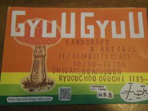 gyugyu 2013.11チラシ