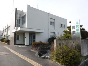 滋賀県立農業大学校