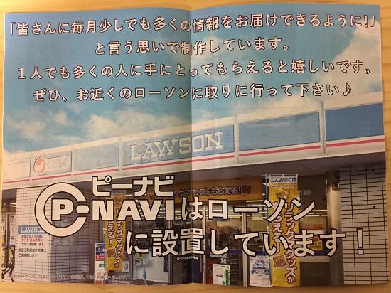 コンビニLAWSON滋賀(Free! paper)ピーナビ68