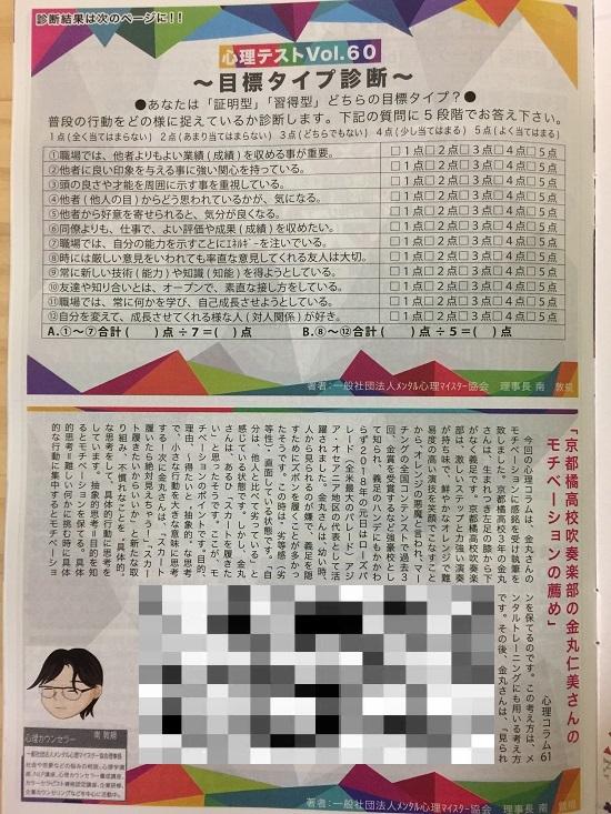 ピーナビ65心理コラム61メンタル心理マイスター協会南敦規
