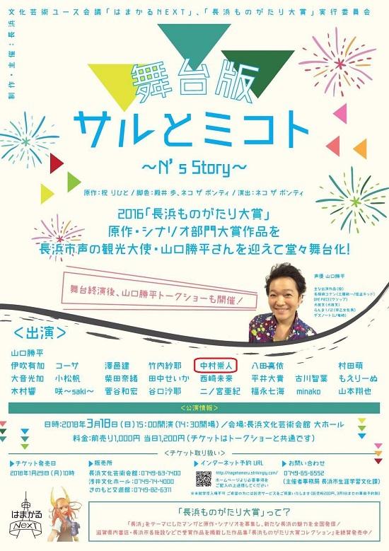 「舞台版 サルとミコト〜N's Story〜」