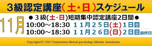 3級(土・日)2日間講座スケジュール