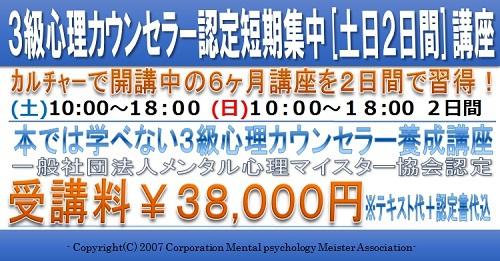 3級心理カウンセラー(土・日)2日間短期習得コース