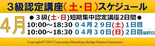 3級心理カウンセラー(土・日)2017年4月