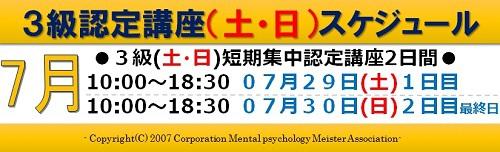 3級心理カウンセラー養成講座7月2日間2017年