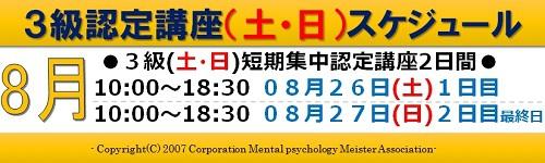 3級心理カウンセラー(土・日)2日間短期