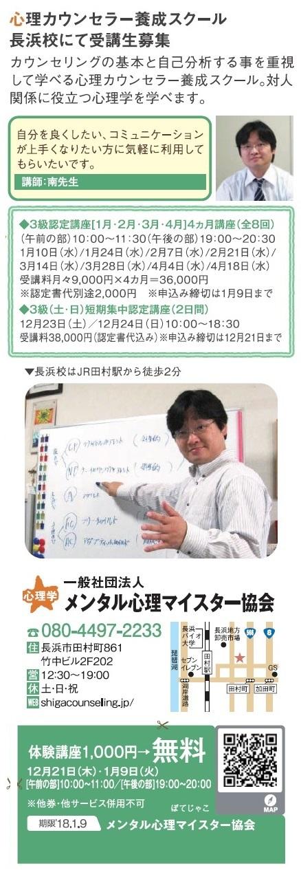 一般社団法人メンタル心理マイスター協会長浜本部校