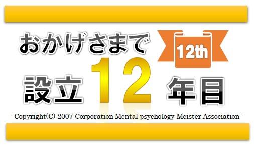 創立12年目一般社団法人メンタル心理マイスター協会