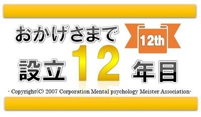 心理カウンセラー養成スクール [設立12年目]一般社団法人メンタル心理マイスター協会