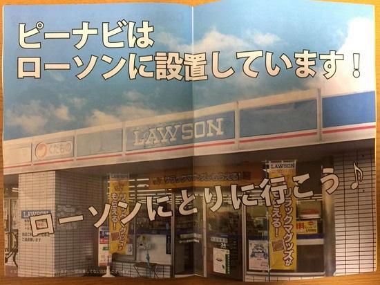 P-NAVI(ピーナビ)滋賀ローソン