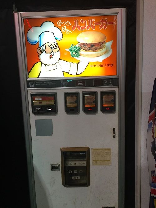 ほっかほかハンバーガー自動販売機