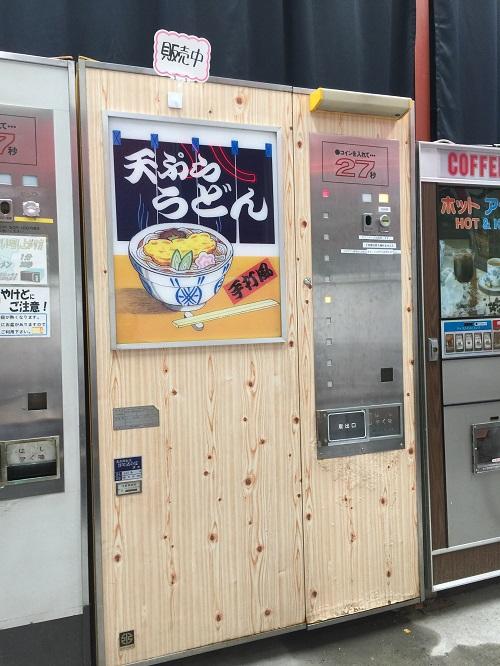 天ぷらうどん自動販売機