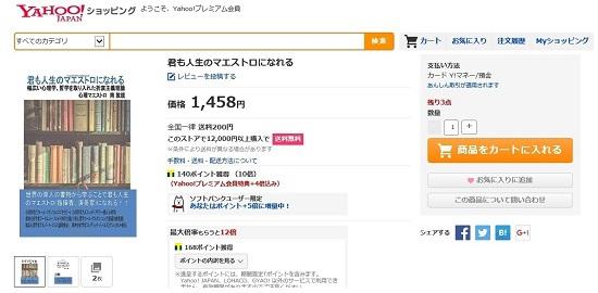Yahoo! JAPANショッピング君も人生のマエストロになれる