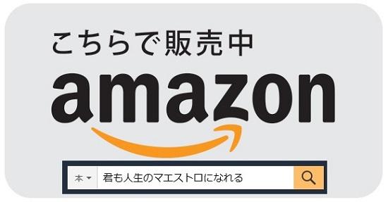 「君も人生のマエストロになれる」Amazonで購入できます