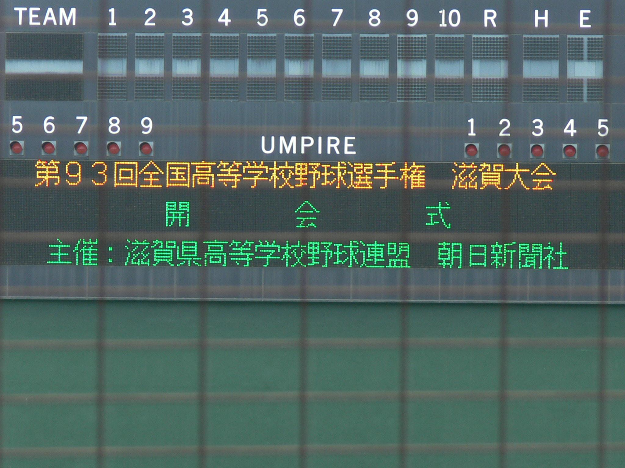 滋賀県軟式野球連盟 -