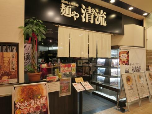 辛味噌拉麺HOT1000【麺や 清流】@大阪府大東市赤井