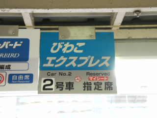 京都駅6・7番ホーム③