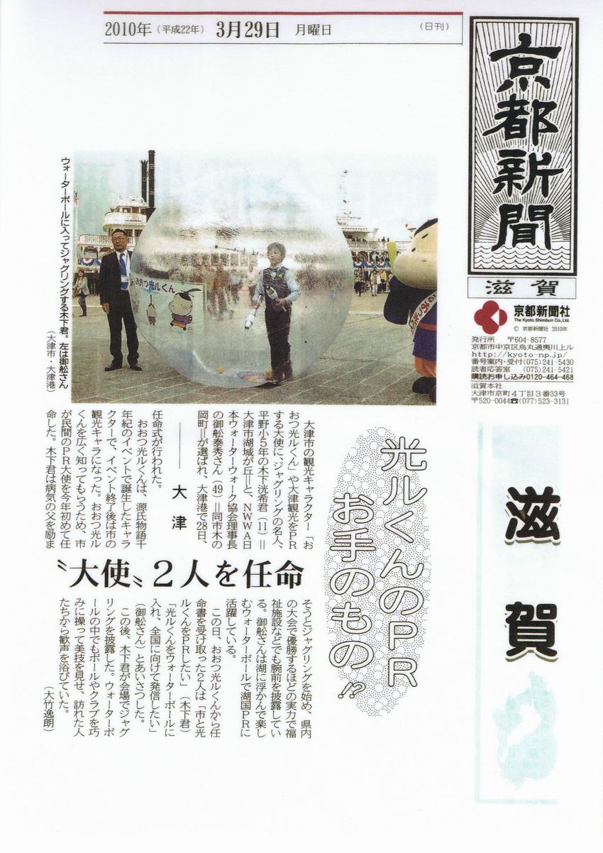 NWWA 日本ウォーターウォーク協会 (公式サイト)