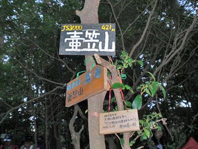 山の神:壺笠山城と白鳥越え
