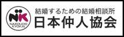 にほんブログ村 恋愛ブログ 結婚紹介・結婚相談へ
