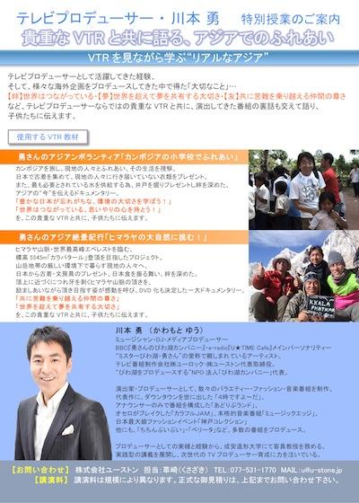 YU KAWAMOTO.com【川本勇オフィ...